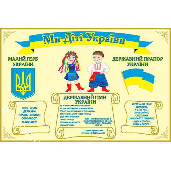 """Стенд """"Діти України"""""""