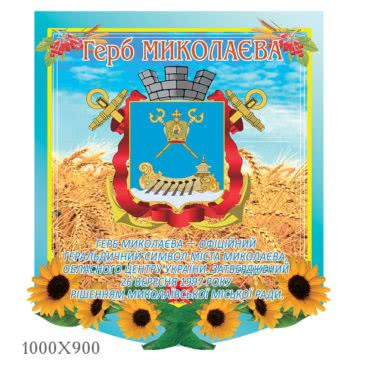 Стенд герб Миколаївської області