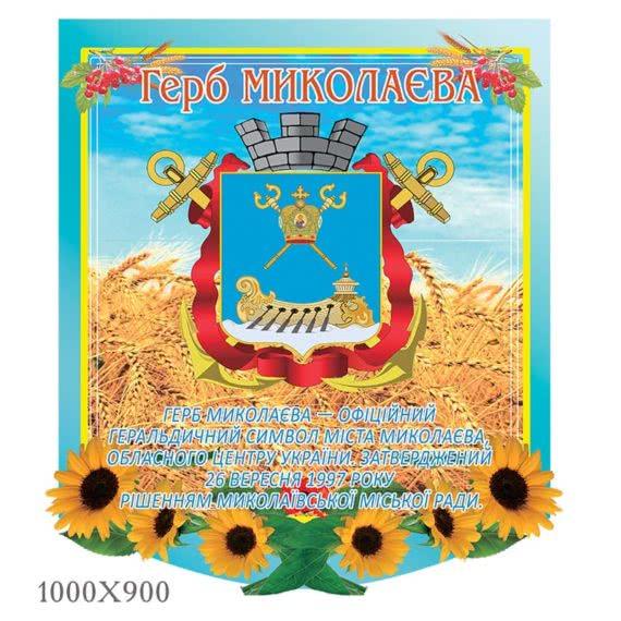 Стенд герб Николаевской области фото 39903