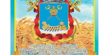 Стенды и плакаты с символикой Николаева и Николаевской области