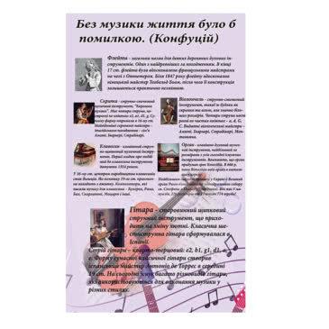 Корифеї світової музики