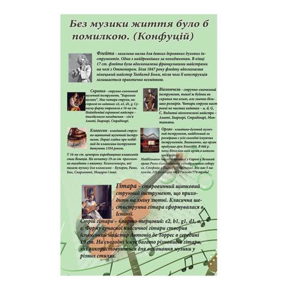 Корифеи украинской музыки фото 40549