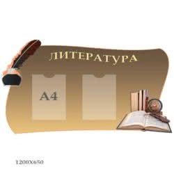 """Стенд """"Литература"""""""