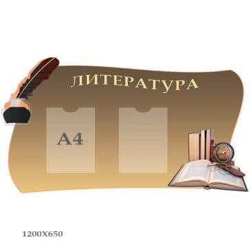 Стенд по литературе