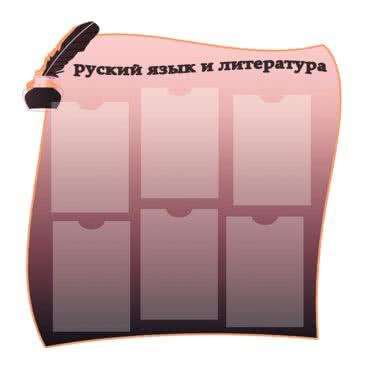 Стенд в кабінет російської мови та літератури