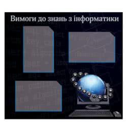 """Стенд для кабинета информатики """"Клавиатура"""" фото 40046"""