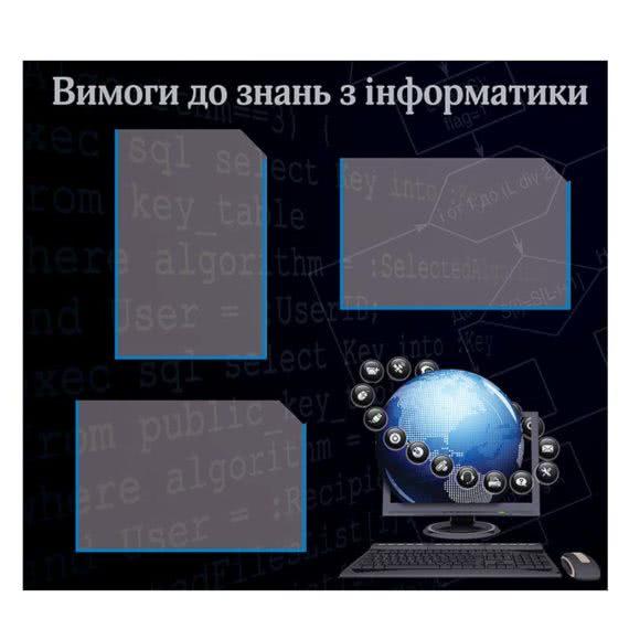 Стенд Вимоги до знань з інформатики
