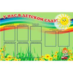Детский садик солнышко