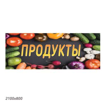 Банер Продукти