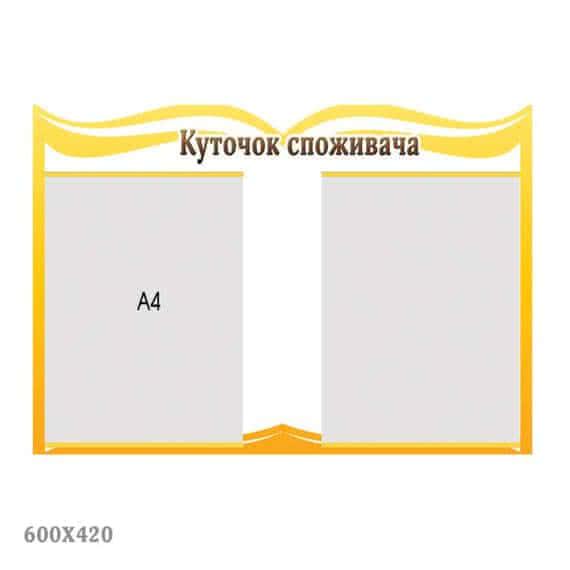 Уголок потребителя желтый фото 41696
