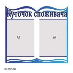 """Стенд """"Государственные символы Днепра прямоугольный с цветами"""" фото 41698"""
