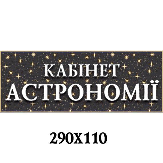 Табличка в кабинет астрономии