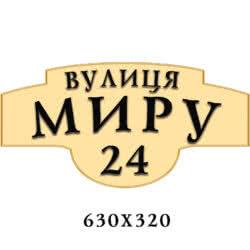 Табличка адресна з чорним текстом