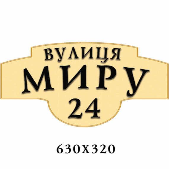 Фігурна адресна табличка