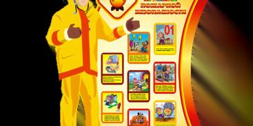 Плакаты и стенды на тему пожарная безопасность