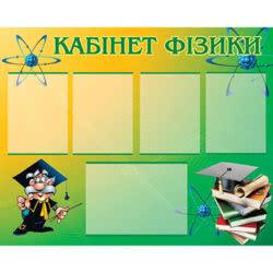 Плакаты и стенды по физике