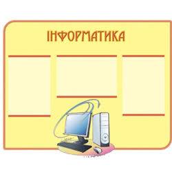 Стенды и плакаты в кабинет информатики