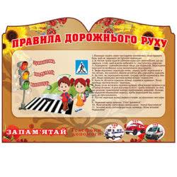 Стенды и плакаты по правилам дорожного движения для школы