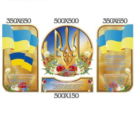 """Комплекс """"Символика Украины"""" фото 50790"""