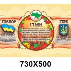 """Комплекс """"Символика Украины"""" фото 50799"""
