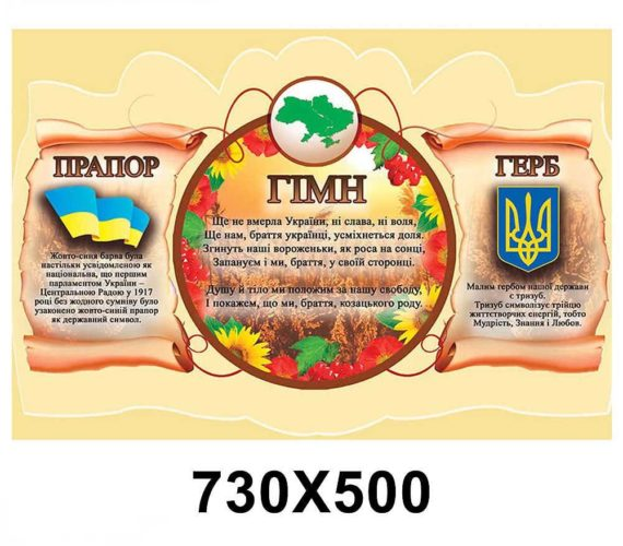 """Стенд """"Символика Украины"""", красные фото 50799"""