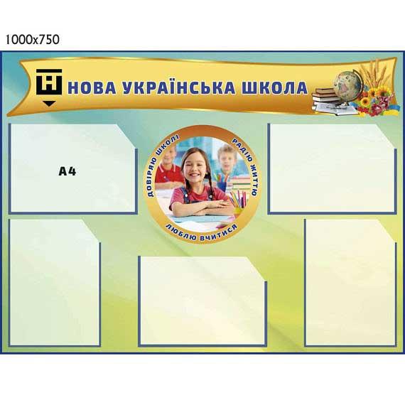"Стенд ""Нова українська школа"""
