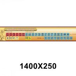 """Стенд """"Линейка цифр и чисел НУШ"""" фото 50808"""