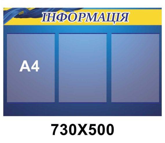 """Стенд """"Інформація ХК 00253 фото 51727"""