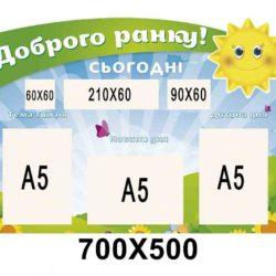 "Стенд ""Утренние встречи для НУШ"" фото 50789"