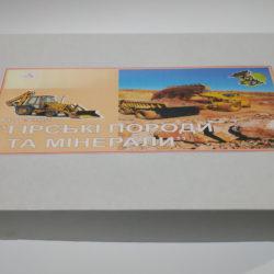 Колекція «Гірські породи та мінерали»