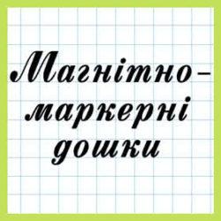 Магнитно-маркерные доски