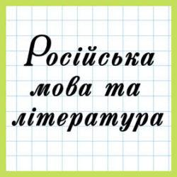 Стенди і плакати в кабінет російської мови та літератури