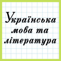 Стенды и плакаты в кабинет украинского языка и литературы