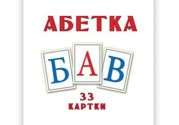 Карточки Домана (большие буквы, украинские) фото 50337
