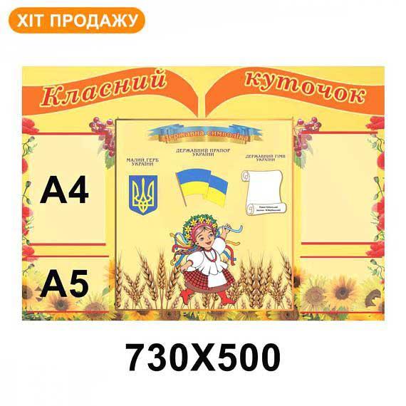 "Классный уголок ""Украина"""