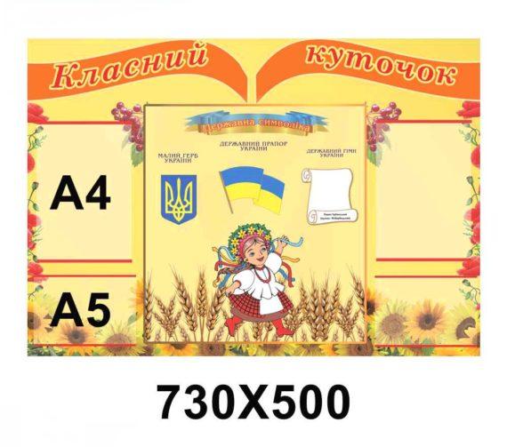 """Класний куточок""""Україна"""" фото 51719"""