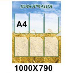 Стенд «Символіка міста Дніпра прямокутний з квітами» фото 51729