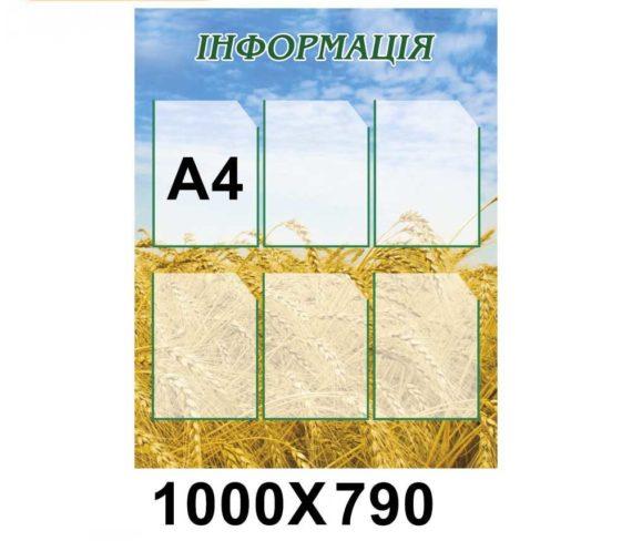 """Стенд """"Информация хк 201113 фото 50830"""