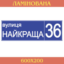 Адресная табличка синяя фото 62916