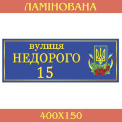 Табличка адресная темно синяя фото 62901