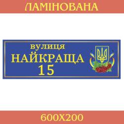 Фигурная адресная табличка на дом фото 62912