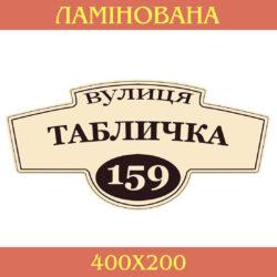 Табличка адресная темно синяя фото 62934