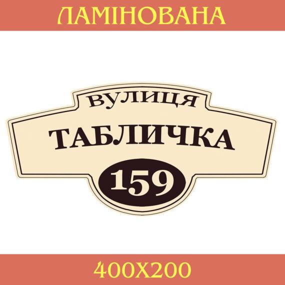 Фігурна адресна табличка фото 62935