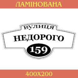 Табличка адресная темно синяя фото 62939