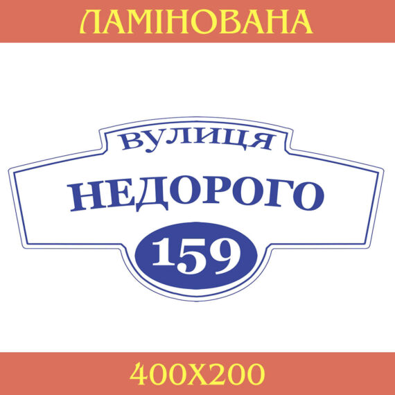 Табличка на дом белая фото 62944
