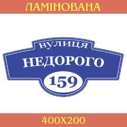 Табличка Адресная синяя фигурная фото 62948