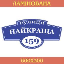 Фигурная адресная табличка на дом фото 62951