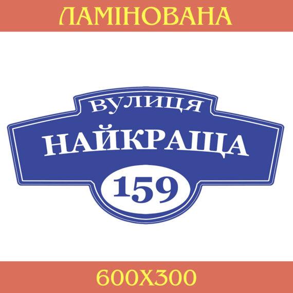 Табличка адресная темно синяя фото 62951