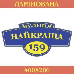 Табличка желто-синяя фото 62953