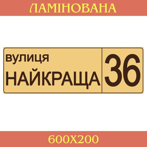 Табличка Адресна бежева фото 62927